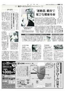 mainichi_2016-8-31のサムネイル